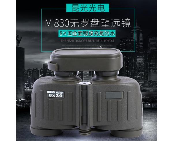 M830 8X30无罗盘军事雷竞技App