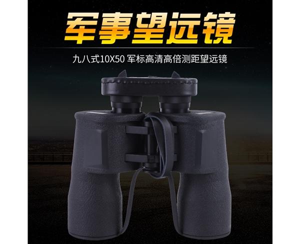 T98式10X50军事雷竞技App