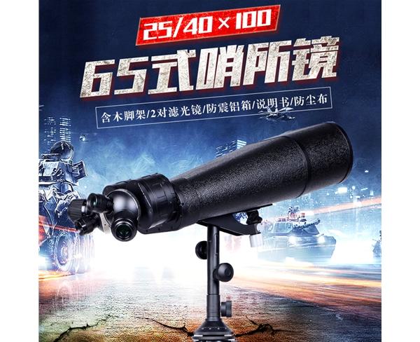 65式25-40X100哨所镜黑色