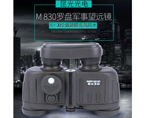 M830C 8X30带罗盘军事