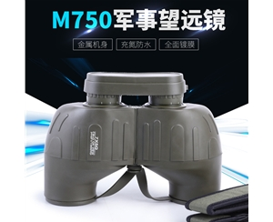 M750 7X50无罗盘军事雷竞技App 船舶航海专用
