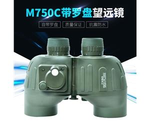 M750C 7X50带罗盘船用雷竞技App