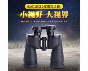 63式15X50军事雷竞技App